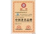 zhong国著名品牌
